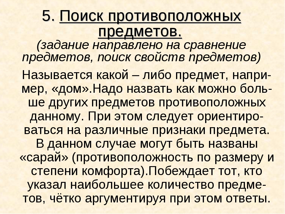 5. Поиск противоположных предметов. (задание направлено на сравнение предмето...