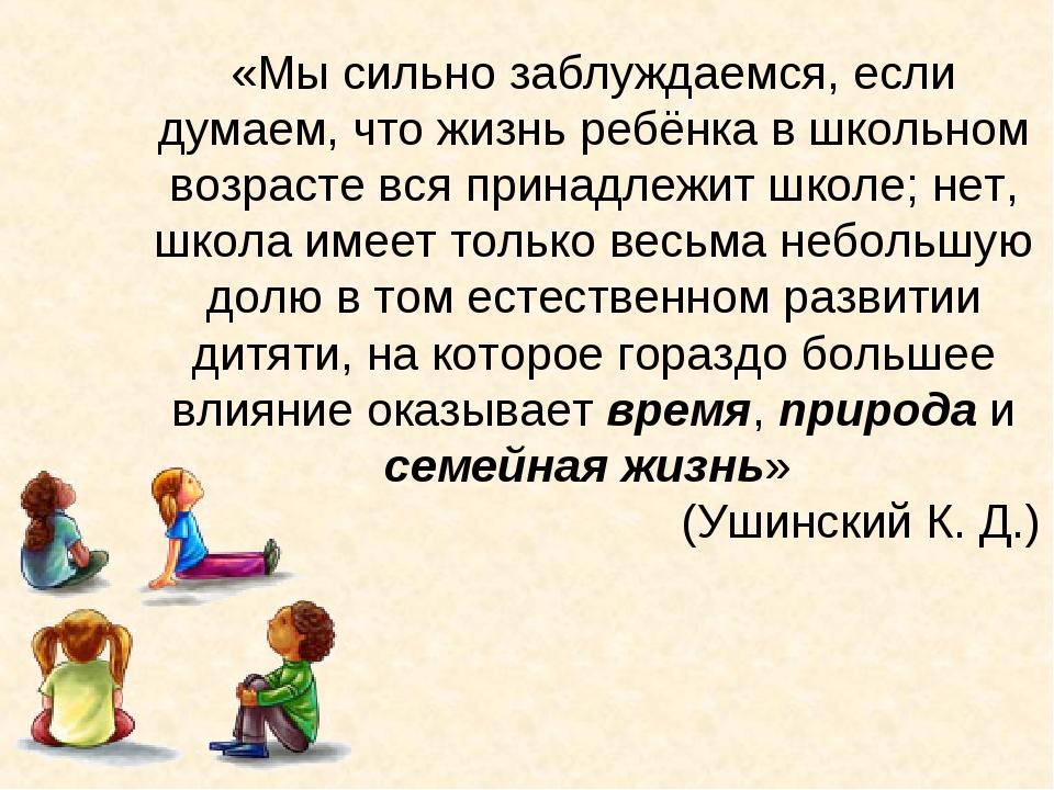 «Мы сильно заблуждаемся, если думаем, что жизнь ребёнка в школьном возрасте в...