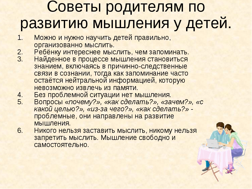 Советы родителям по развитию мышления у детей. Можно и нужно научить детей пр...