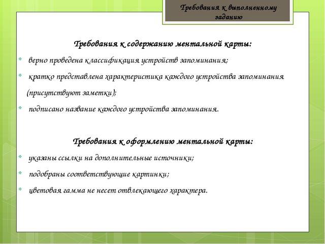 Требования к содержанию ментальной карты: верно проведена классификация устро...