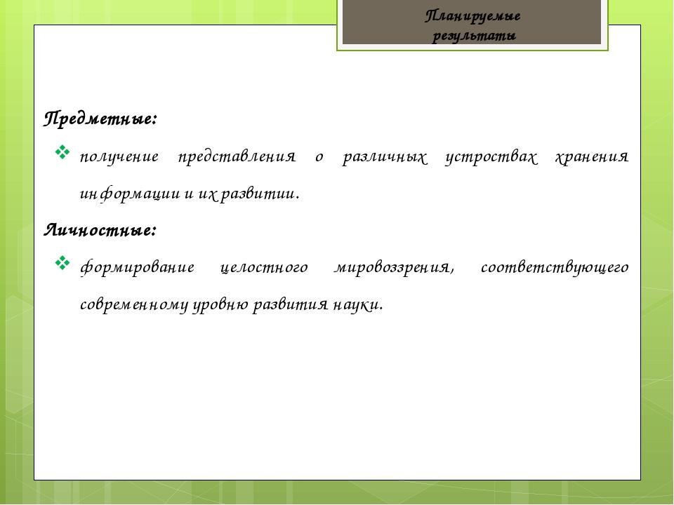 Планируемые результаты Предметные: получение представления о различных устрос...