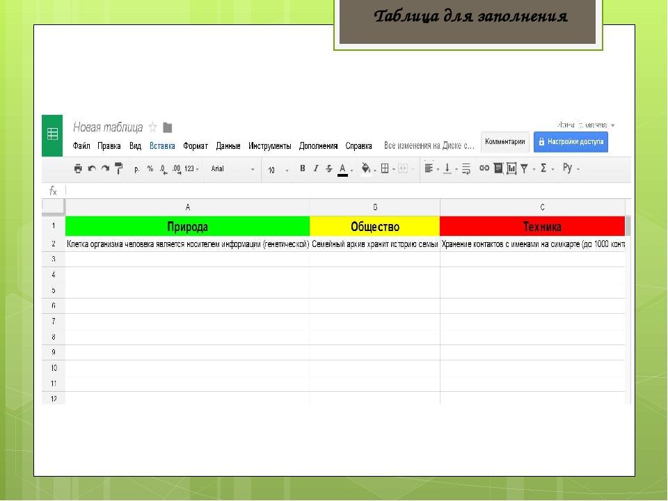 Таблица для заполнения