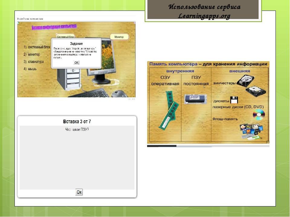 Использование сервиса Learningapps.org