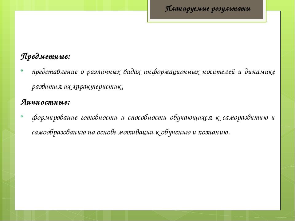 Планируемые результаты Предметные: представление о различных видах информацио...