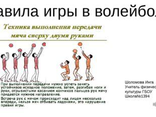 Правила игры в волейбол Шоломова Инга Учитель физической культуры ГБОУ Школа№