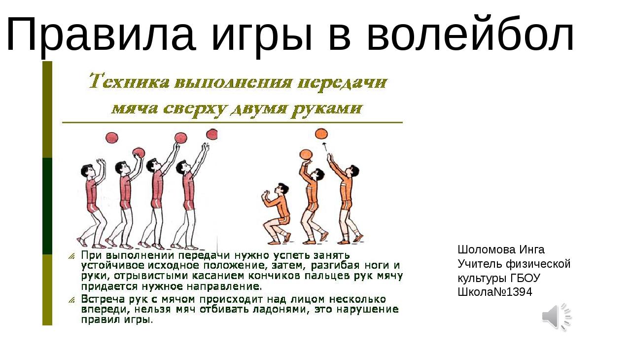 Правила игры в волейбол Шоломова Инга Учитель физической культуры ГБОУ Школа№...