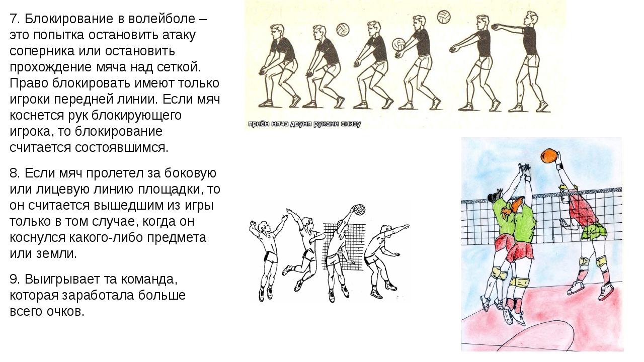7. Блокирование в волейболе – это попытка остановить атаку соперника или оста...