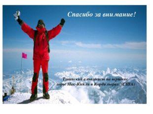 Спасибо за внимание! Тувинский альпинист на вершине горы Мак-Кинли в Кордиль