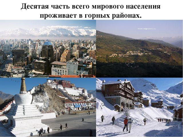 Десятая часть всего мирового населения проживает в горных районах.