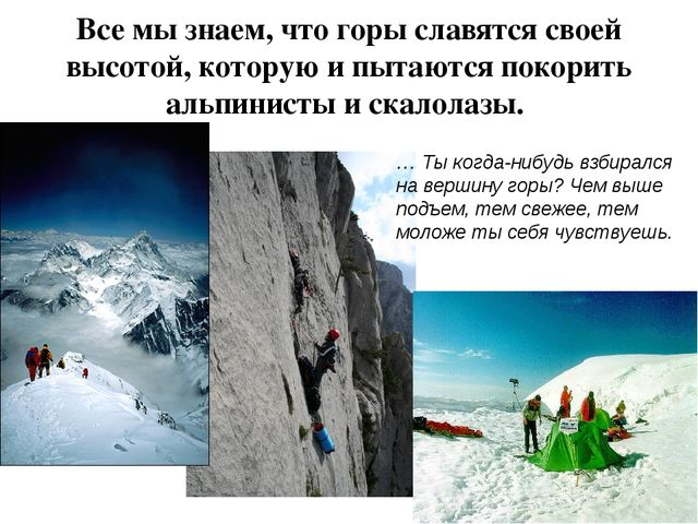 Все мы знаем, что горы славятся своей высотой, которую и пытаются покорить ал...