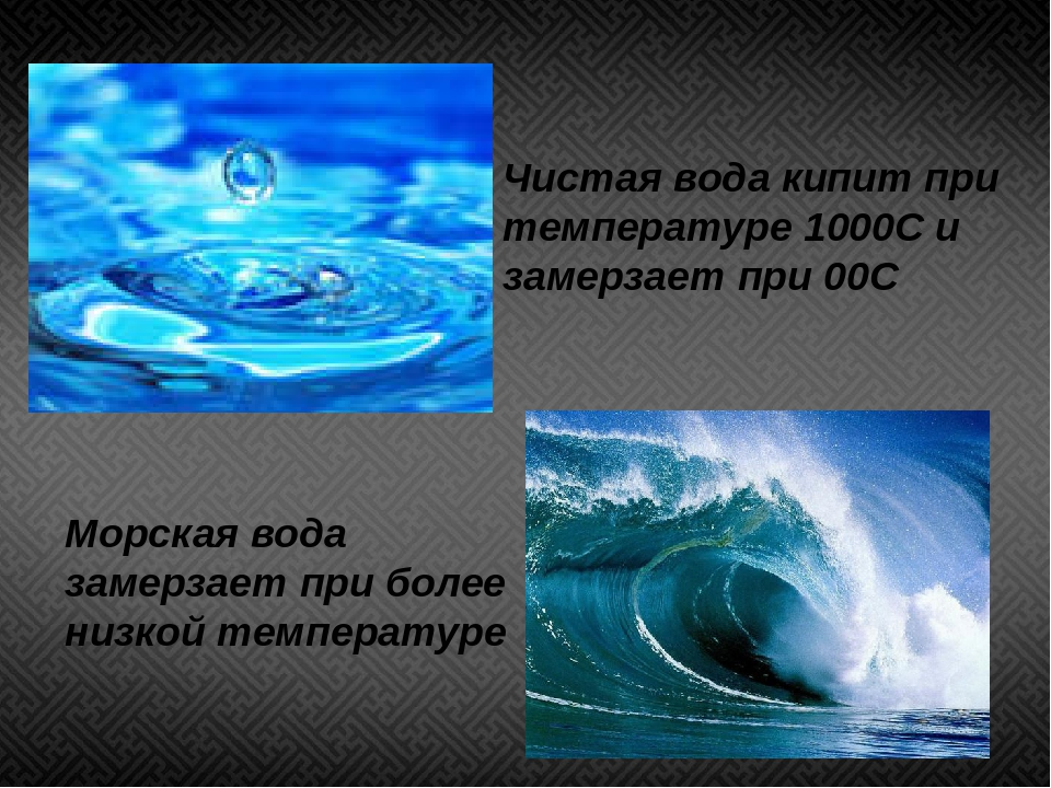 Чистая вода кипит при температуре 1000C и замерзает при 00C Морская вода заме...