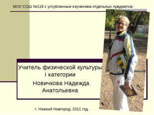 Учитель физической культуры I категории Новичкова Надежда Анатольевна МОУ СОШ