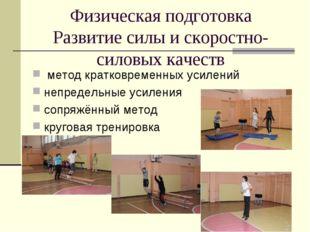 Физическая подготовка Развитие силы и скоростно- силовых качеств метод кратко