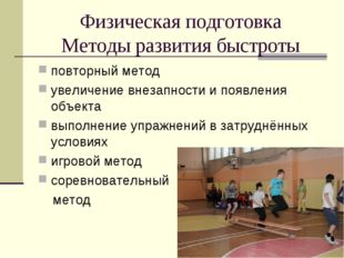 Физическая подготовка Методы развития быстроты повторный метод увеличение вне