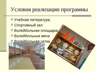 Условия реализации программы Учебная литература Спортивный зал Волейбольная п