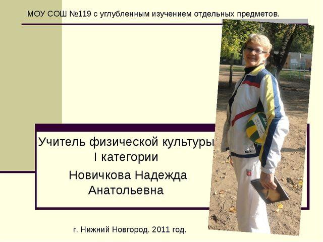 Учитель физической культуры I категории Новичкова Надежда Анатольевна МОУ СОШ...