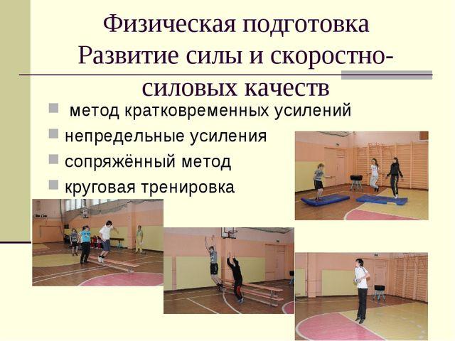 Физическая подготовка Развитие силы и скоростно- силовых качеств метод кратко...