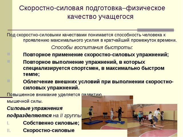 Скоростно-силовая подготовка–физическое качество учащегося Под скоростно-сило...