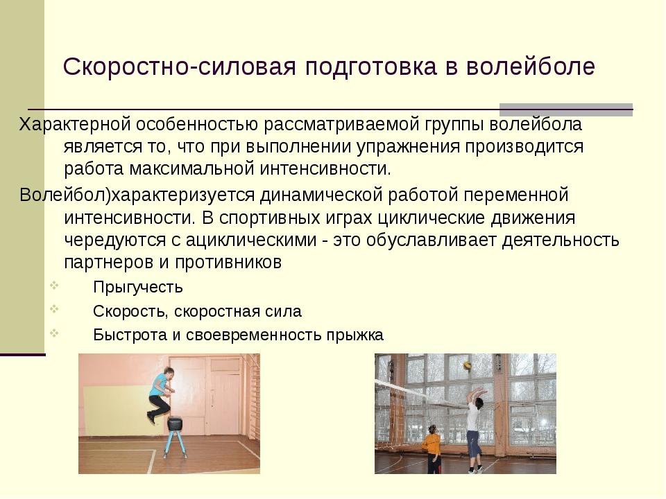 Скоростно-силовая подготовка в волейболе Характерной особенностью рассматрив...