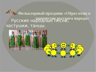 Фольклорный праздник «Образ птиц в творчестве русского народа» Русские народ