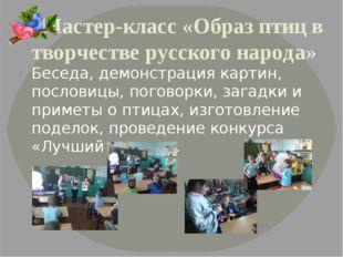 Мастер-класс «Образ птиц в творчестве русского народа» Беседа, демонстрация к
