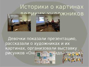 Историки о картинах великих художников Девочки показали презентацию, рассказа