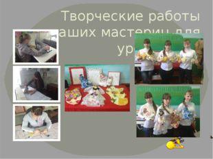 Творческие работы наших мастериц для уроков СБО
