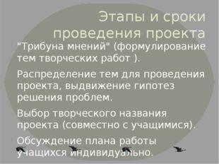"""Этапы и сроки проведения проекта """"Трибуна мнений"""" (формулирование тем творчес"""