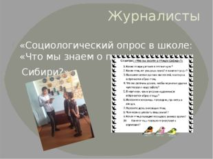 Журналисты «Социологический опрос в школе: «Что мы знаем о птицах Сибири?»