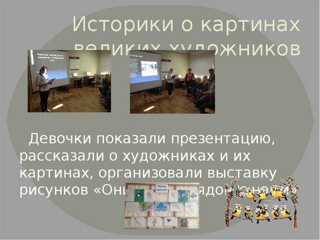 Историки о картинах великих художников Девочки показали презентацию, рассказа...