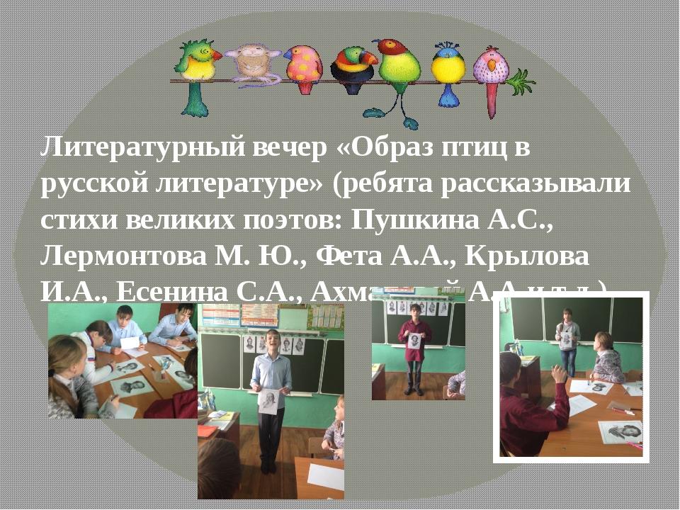 Литературный вечер «Образ птиц в русской литературе» (ребята рассказывали ст...