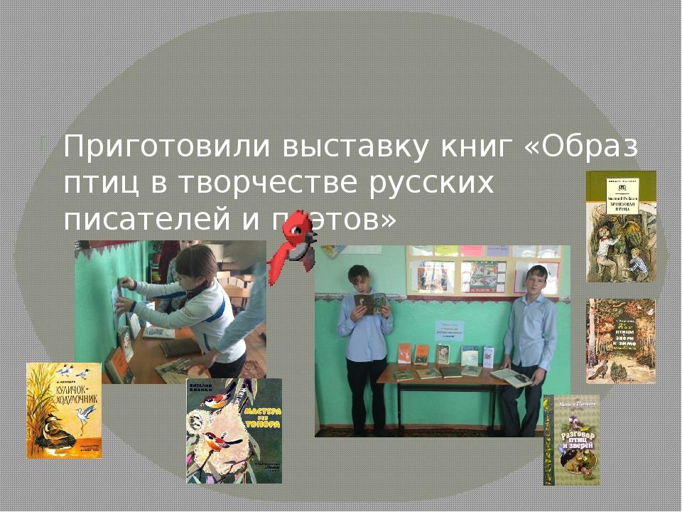Приготовили выставку книг «Образ птиц в творчестве русских писателей и поэтов»