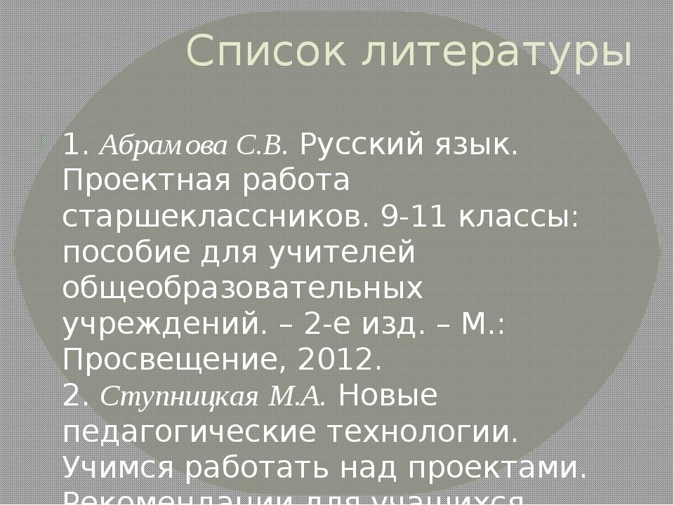 Список литературы 1. Абрамова С.В. Русский язык. Проектная работа старшекласс...
