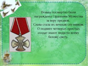 Воины посмертно были награждены Орденами Мужества за веру предков. Слава стал