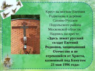 Крест на могиле Евгения Родионова в деревне Сатино-Русское Подольского района
