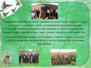 Приезжают специально из самых удаленных уголков России, из других стран покло