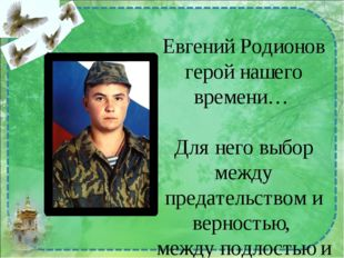 Евгений Родионов герой нашего времени… Для него выбор между предательством и
