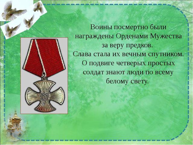 Воины посмертно были награждены Орденами Мужества за веру предков. Слава стал...