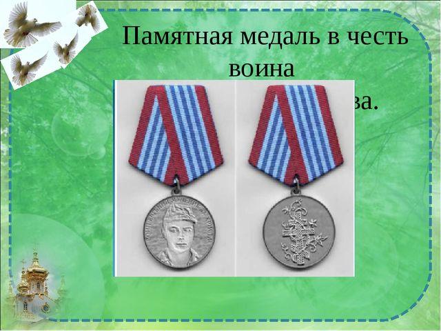 Памятная медаль в честь воина Евгения Родионова.