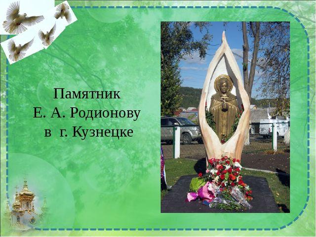 Памятник Е.А.Родионову в г. Кузнецке