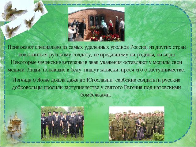 Приезжают специально из самых удаленных уголков России, из других стран покло...