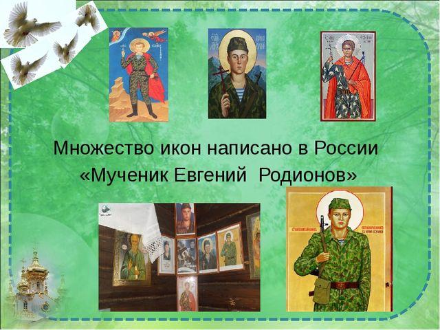 Множество икон написано в России «Мученик Евгений Родионов»