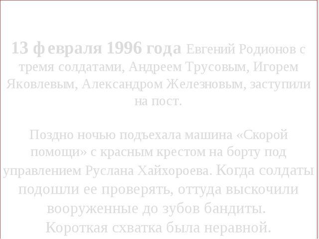 13 февраля 1996 года Евгений Родионов с тремя солдатами, Андреем Трусовым, Иг...