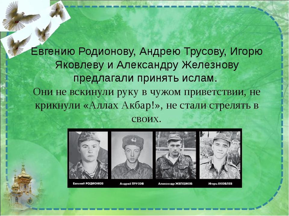 Евгению Родионову, Андрею Трусову, Игорю Яковлеву и Александру Железнову пред...