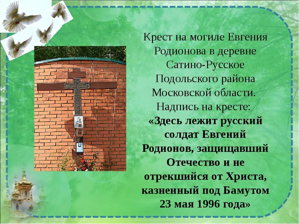 Крест на могиле Евгения Родионова в деревне Сатино-Русское Подольского района...