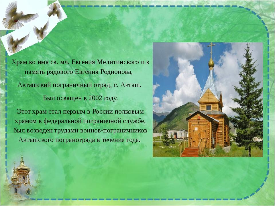 Храм во имя св. мч.Евгения Мелитинского и в память рядового Евгения Родионов...
