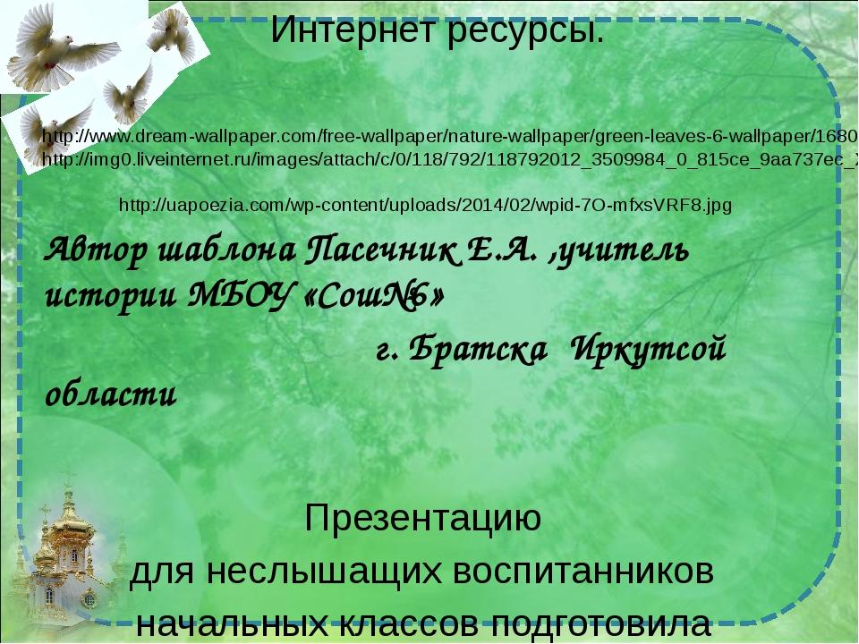 Интернет ресурсы. http://www.dream-wallpaper.com/free-wallpaper/nature-wallpa...