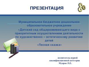 ПРЕЗЕНТАЦИЯ Муниципальное бюджетное дошкольное образовательное учреждение «Де