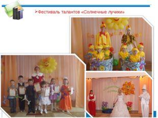 Фестиваль талантов «Солнечные лучики»