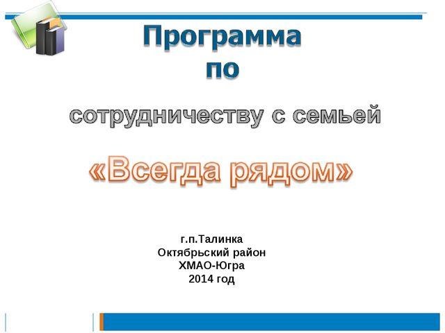 г.п.Талинка Октябрьский район ХМАО-Югра 2014 год